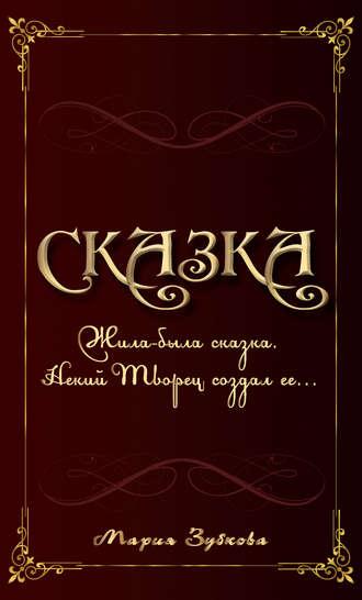 Мария Зубкова, Сказка