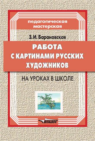 Зоя Барановская, Работа с картинами русских художников на уроках в школе