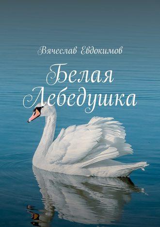 Вячеслав Евдокимов, Белая Лебедушка