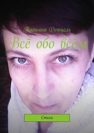 Татьяна Детцель, Всё обовсём. Стихи