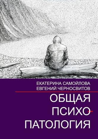 Екатерина Самойлова, Евгений Черносвитов, Общая психопатология. Том2