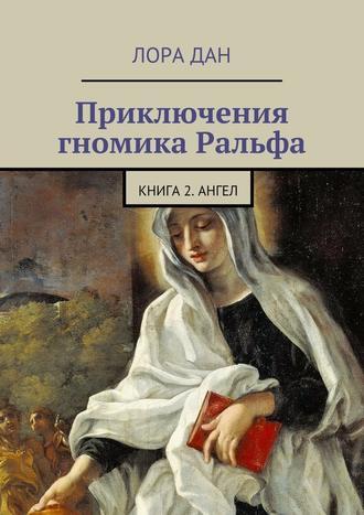 Лора Дан, Приключения гномика Ральфа. Книга 2. Ангел