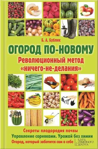Борис Бублик, Огород по-новому. Революционный метод «ничего-не-делания»