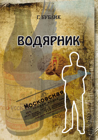 Геннадий Бублик, Водярник