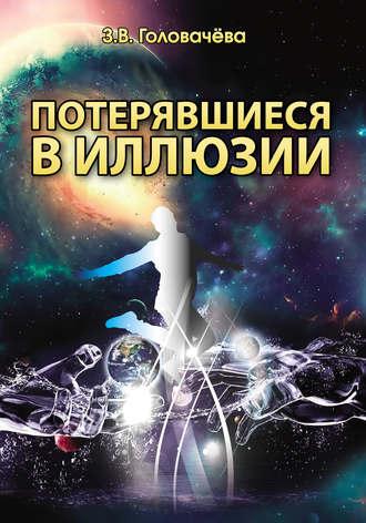 Зоя Головачева, Потерявшиеся в иллюзии