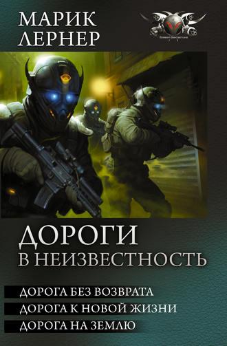 Марик Лернер, Дороги в неизвестность (сборник)
