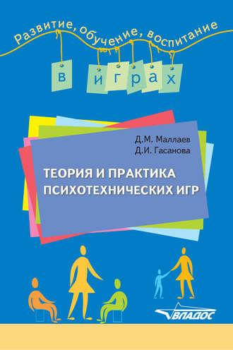 Джафар Маллаев, Диана Гасанова, Теория и практика психотехнических игр