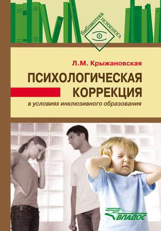 Лариса Крыжановская, Психологическая коррекция в условиях инклюзивного образования