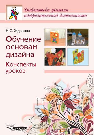 Надежда Жданова, Обучение основам дизайна. Конспекты уроков
