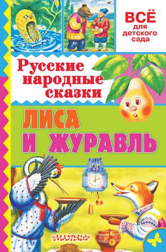 Народное творчество, Русские народные сказки. Лиса и журавль