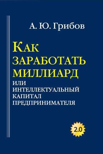 Андрей Грибов, Как заработать миллиард, или Интеллектуальный капитал предпринимателя