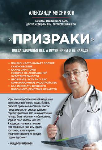 Александр Мясников, «Призраки». Когда здоровья нет, а врачи ничего не находят
