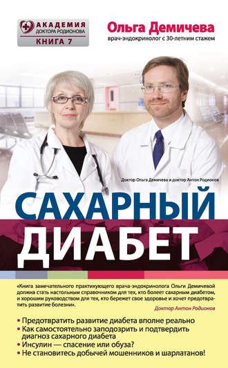 Ольга Демичева, Сахарный диабет