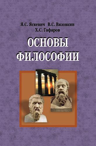Хасан Гафаров, Валентин Вязовкин, Основы философии