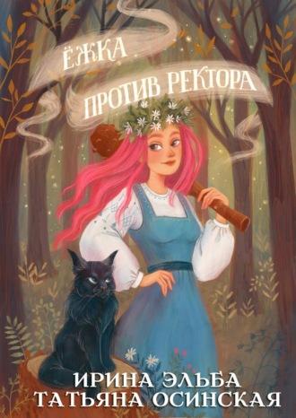Ирина Эльба, Татьяна Осинская, Ёжка против ректора
