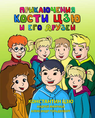 Константин Цзю, Андрей Макрица, Приключения Кости Цзю и его друзей