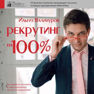 Ильгиз Валинуров, Рекрутинг на100%