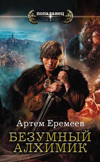 Артем Еремеев, Безумный алхимик