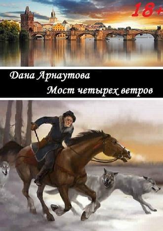 Дана Арнаутова, Мост четырех ветров. сборник рассказов