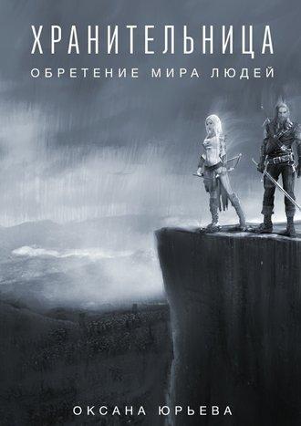 Оксана Юрьева, Хранительница. Обретение мира людей