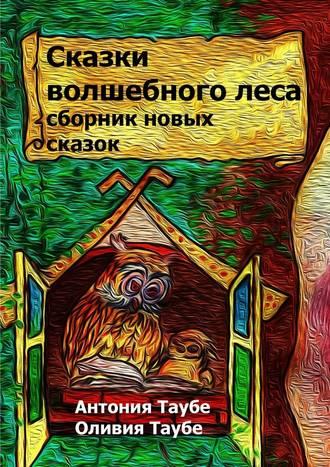 Оливия Таубе, Антония Таубе, Сказки волшебноголеса