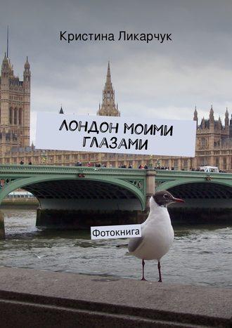 Кристина Ликарчук, Лондон моими глазами. Фотокнига