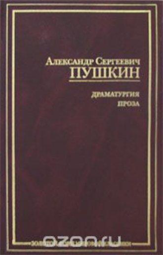 Ольга Чалых, Зазакрытой дверью. Вовласти призраков
