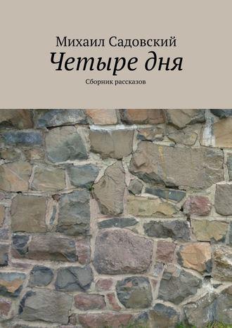 Михаил Садовский, Четыредня. Сборник рассказов