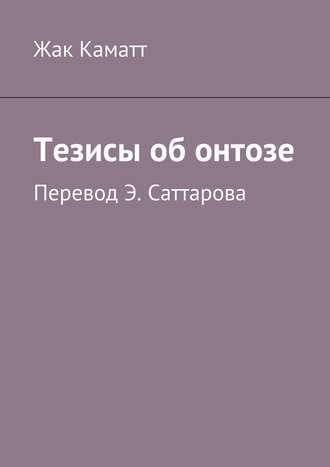 Жак Каматт, Тезисы обонтозе