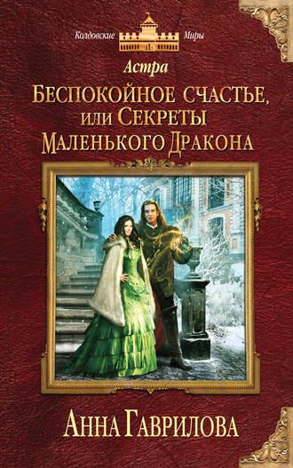 Анна Гаврилова, Астра. Беспокойное счастье, или Секреты маленького дракона