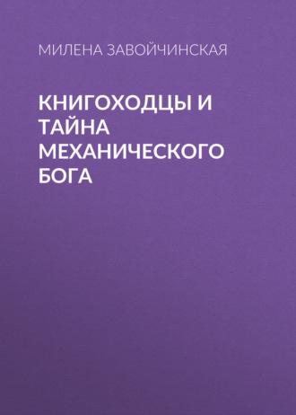 Милена Завойчинская, Книгоходцы и тайна механического бога