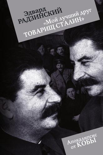 Эдвард Радзинский, «Мой лучший друг товарищ Сталин»