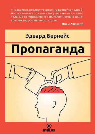 Эдвард Бернейс, Пропаганда
