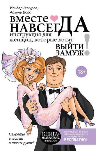Ильдар Зинуров, Айгуль Войс, Вместе навсегда. Инструкция для женщин, которые хотят выйти замуж