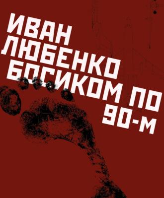 Иван Любенко, Босиком по 90-м