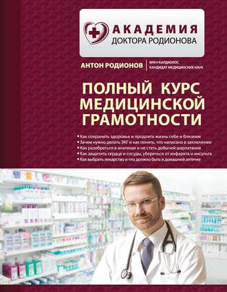 Антон Родионов, Полный курс медицинской грамотности