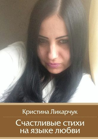 Кристина Ликарчук, Счастливые стихи наязыке любви
