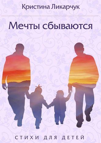 Кристина Ликарчук, Мечты сбываются. Стихи для детей