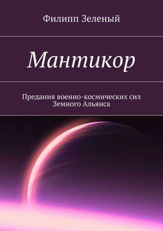 Филипп Зеленый, Мантикор. Предания военно-космических сил Земного Альянса