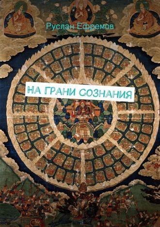 Руслан Ефремов, Награни сознания