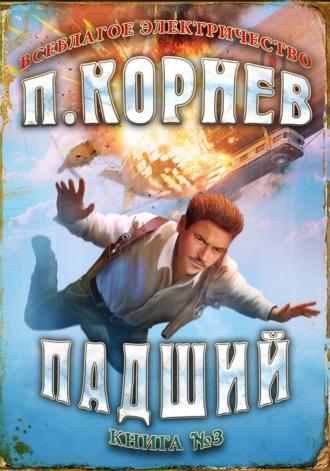 Павел Корнев, Падший