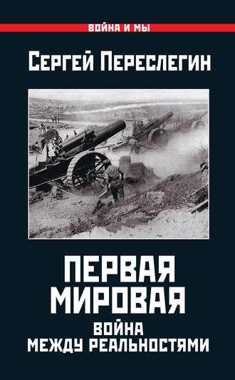 Сергей Переслегин, Первая Мировая. Война между Реальностями