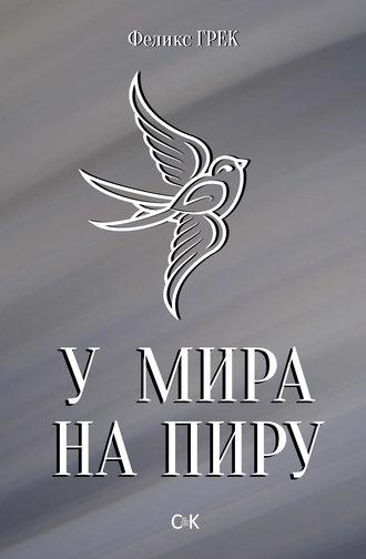 Феликс Грек, У мира на пиру