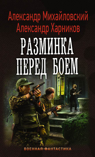 Александр Михайловский, Александр Харников, Разминка перед боем
