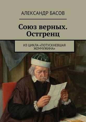 Александр Басов, Союз верных. Остгренц. Изцикла «Потускневшая жемчужина»