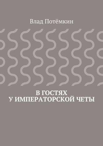 Влад Потёмкин, Вгостях уимператорскойчеты