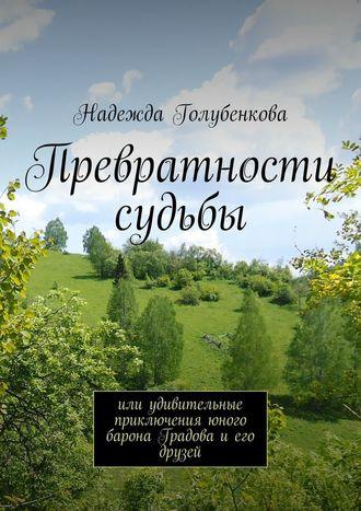 Надежда Голубенкова, Превратности судьбы. или удивительные приключения юного барона Градова и его друзей