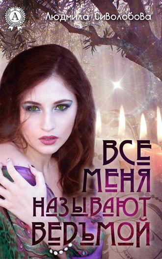 Людмила Сиволобова, Все меня называют ведьмой