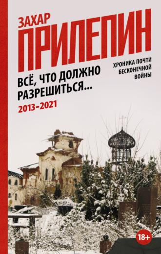 Захар Прилепин, Письма с Донбасса. Всё, что должно разрешиться…