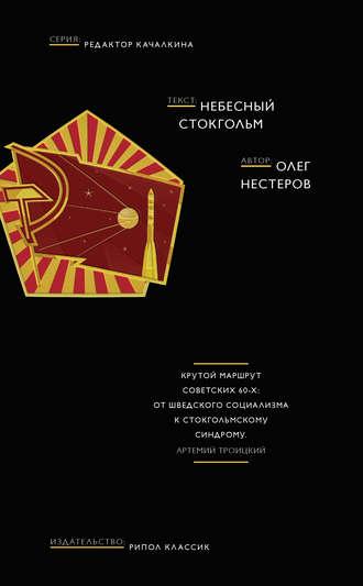 Олег Нестеров, Небесный Стокгольм